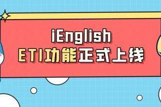 托普朗宁旗下iEnglish重磅人机互动功能ETI正式上线