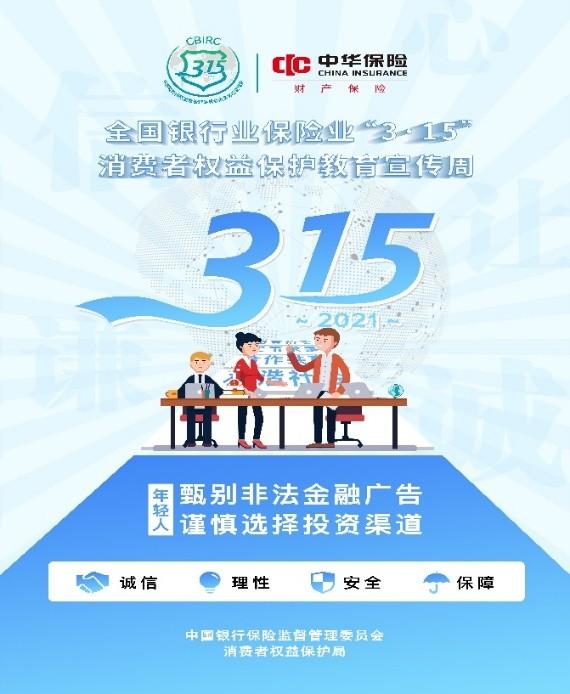 中华财险提醒大家提高消费者权益保护意识