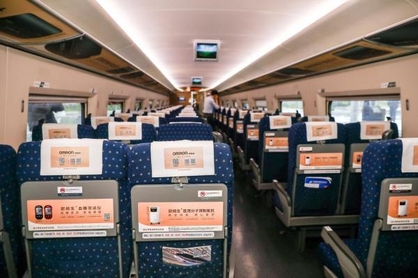 欧姆龙冠名高铁首发 践行健康中国跑出加速度