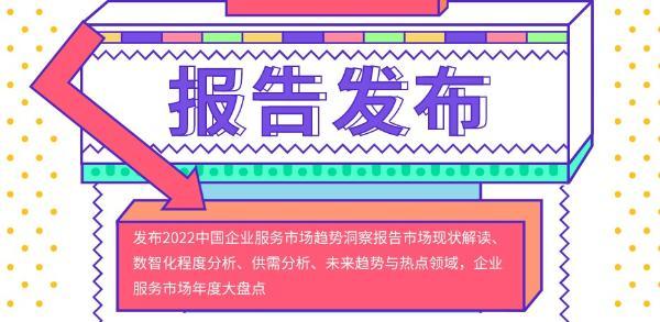洞见2022中国企服年会 共探数智化经济新增长点