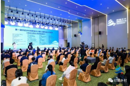 第一届印迹乡村创意设计大赛全国总预选赛乡村振兴高端峰会在青岛西海岸新区举行