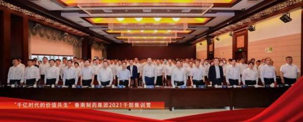 千亿时代的价值共生——鲁南制药集团2021干部集训营结营