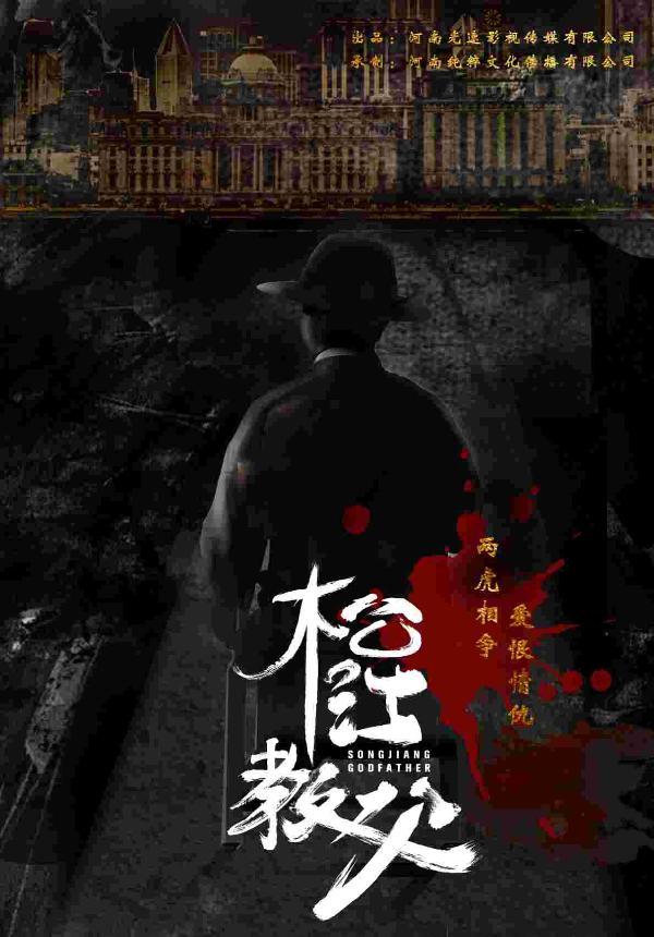 《松江教父》:民国乱世造铁血英雄,龙兄虎弟谱时代传奇