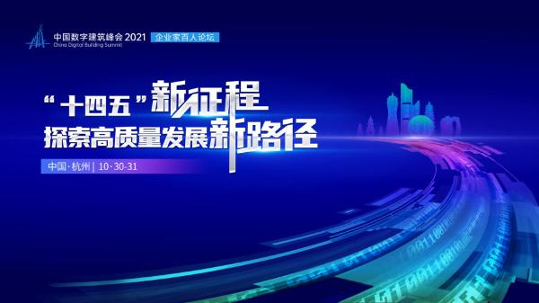 重磅!中国数字建筑峰会2021·企业家百人论坛即将启幕