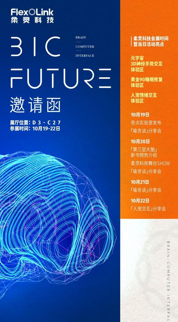 """柔灵科技即将亮相云栖大会,""""未来新世界""""等你探索!"""