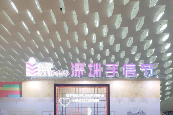 """深圳手信节,""""四大高地""""展示不一样的深圳文化"""
