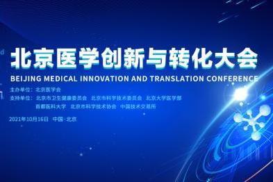 突破创新,共面挑战——2021北京医学创新与转化大会即将在北京震撼开启