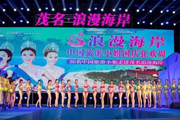 中国旅游小姐走进茂名浪漫海岸2021年国庆狂欢周暨粤西总决赛完美落幕