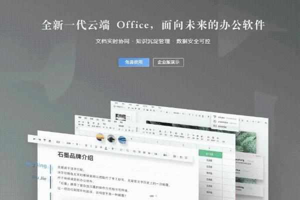 「石墨文档」登陆统信UOS:畅享云端办公,协作效率更出众