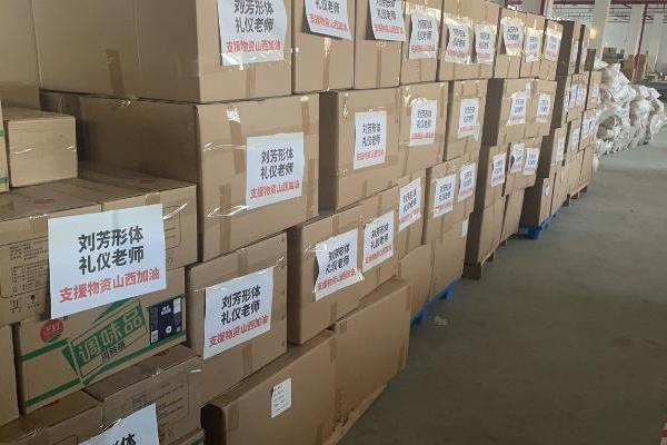 麦谷村与刘芳形体礼仪老师共同捐赠一万余件物资,助力山西抗洪救灾