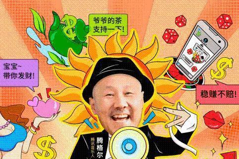 """腾讯音乐娱乐集团联合腾讯守护者计划发布洗脑""""反诈神曲""""《爱情买卖2022》"""