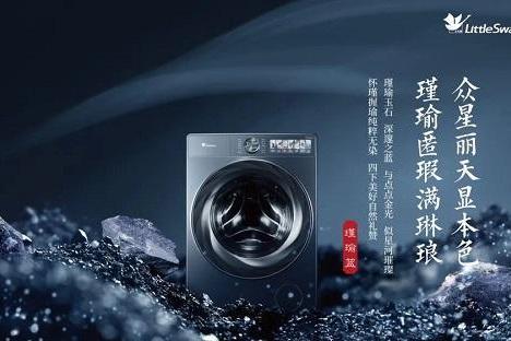 换季衣物大清洗,小天鹅本色系列洗衣机装带来全新洁净体验