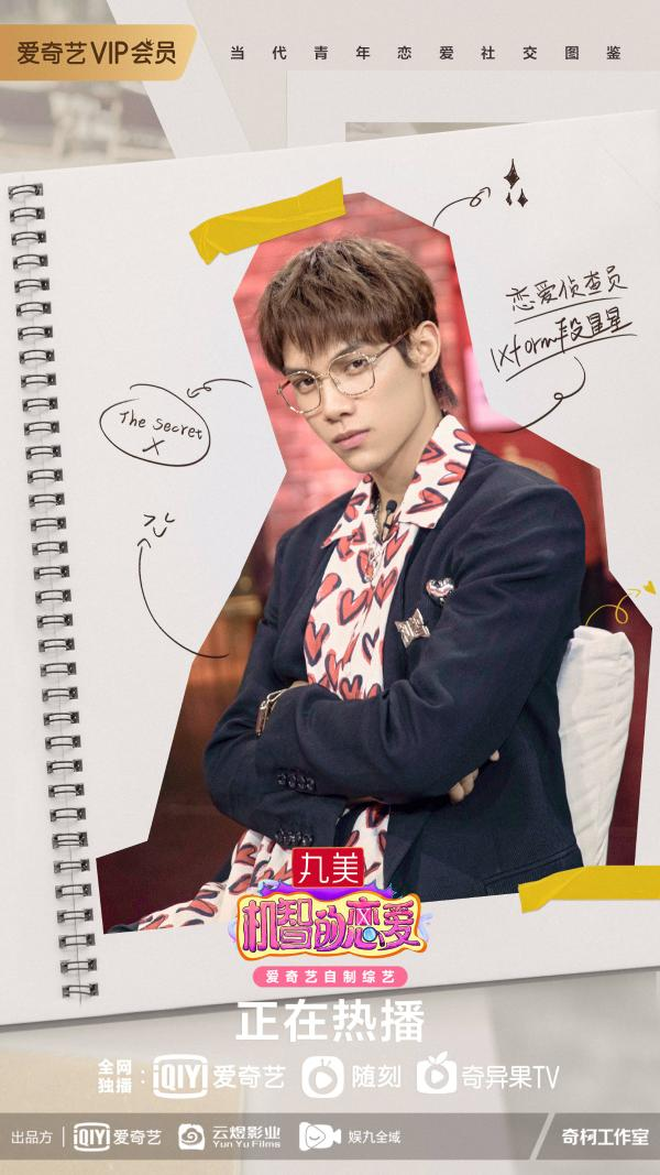 《机智的恋爱》大王夸魏晨是完美男人 IXFORM-段星星大秀舞技惹心动
