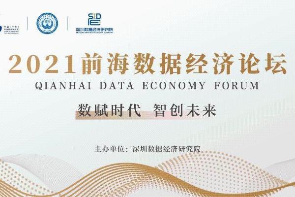 前海数据经济论坛10月9日开幕 特邀诺贝尔经济学奖得主詹姆斯·赫克曼