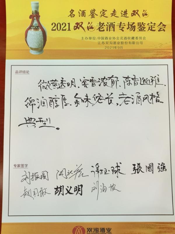 """中国酒业协会名酒收藏委员会""""双沟老酒""""专场鉴定会成功举行!"""