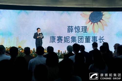 一带一路·2021康赛妮集团秘鲁(上海)时尚之夜活动圆满举行