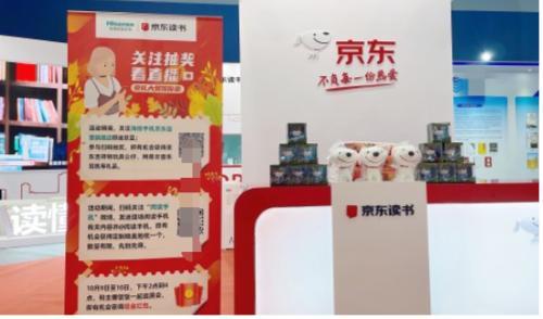 海信阅读手机亮相中国网络文学+大会 护眼健康体验加豪礼来袭