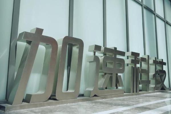 创新引领 做大做强!浙江省委副书记、代省长王浩调研检查加速科技