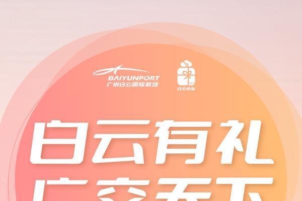 献礼第130届广交会, 广州白云国际机场广交会系列活动即将启动!