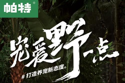 帕特签约陈伟霆成其品牌代言人