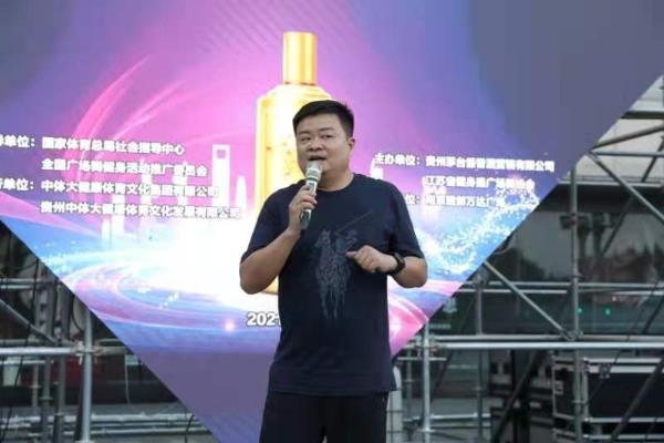 """第四届""""茅台王子杯""""中国广场舞公开赛江苏省总决赛开赛"""