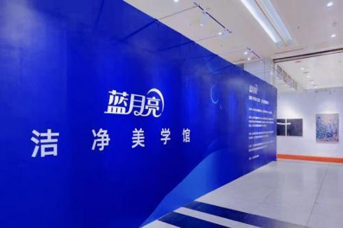 2021第二届大艺博(武汉)正式开幕 蓝月亮连续八年助推青年艺术发展