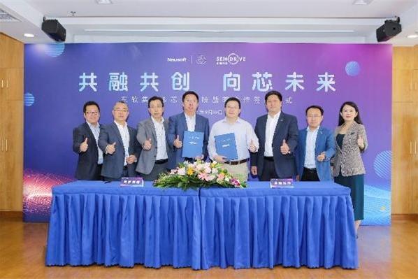 芯驰科技与东软集团达成战略合作 共同打造前瞻新一代智能座舱