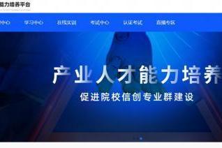 """伟东云教育集团参与制定的""""人工智能工程技术人员"""" 国家职业技术技能标准正式颁布施行"""