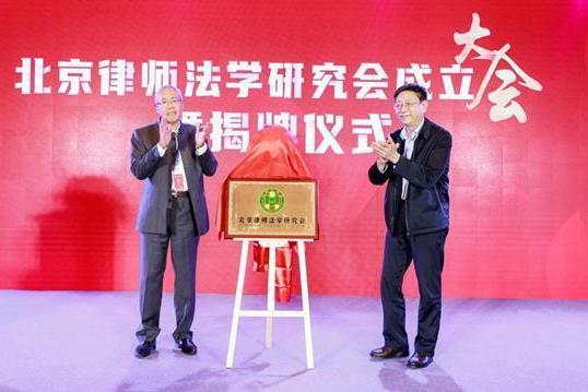 北京律师法学研究会今日成立