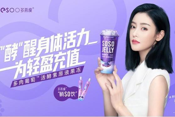 多燕瘦携手品牌推荐官张天爱,传递健康与美的光芒
