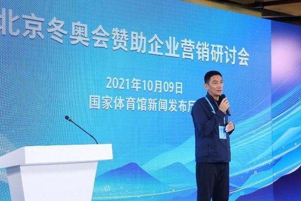华扬联众在京举办北京冬奥会赞助企业营销研讨会
