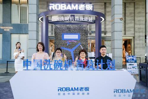 老板电器携手京东,中国洗碗机普及计划杭州正式启动
