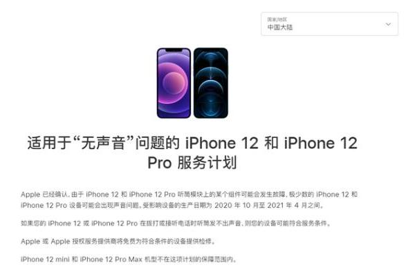 苹果确认部分iPhone12存在问题,可免费维修