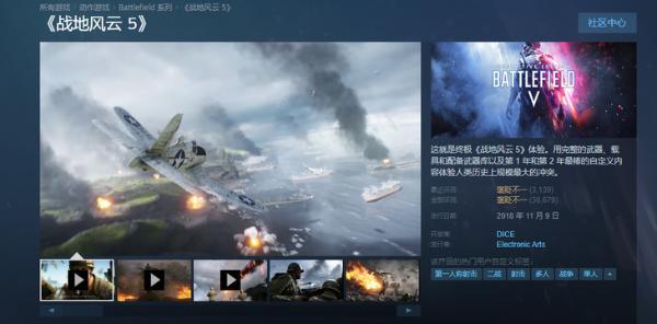 《战地 5》Steam 开启终极版 1 折优惠