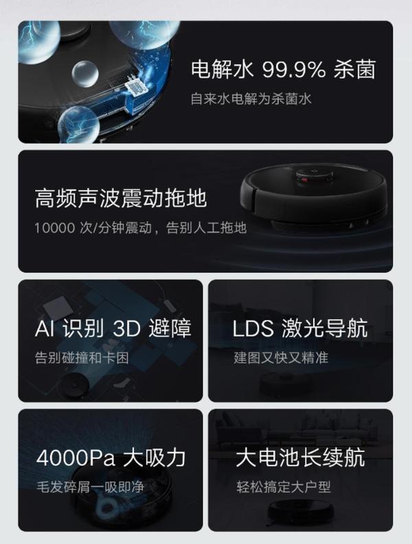 小米米家扫拖机器人 2 Pro 发布,首发价格2399元