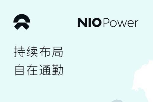 蔚来8月底在上海市上线5座换电站