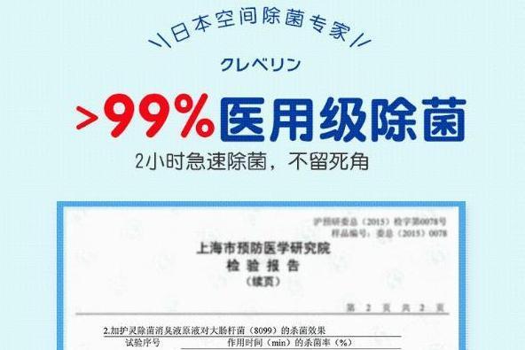 日本七成医生推荐加护灵 给孩子一个健康的呼吸空间