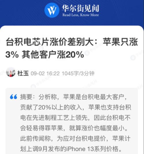 """""""十三""""究竟香不香?iPhone 13曝光信息汇总"""