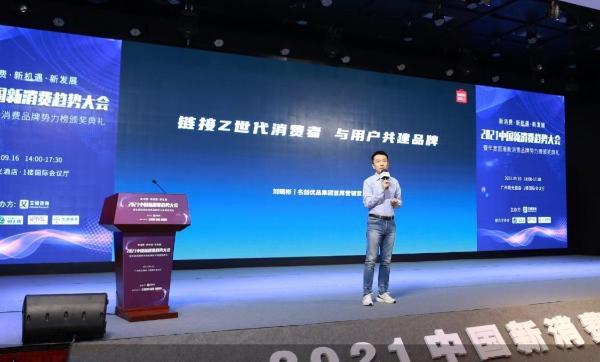 名创优品副总裁兼首席营销官刘晓彬 企业供图
