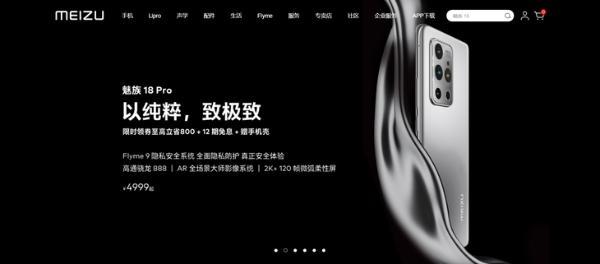 """魅族回应删除""""三零手机""""口号:18系列不受影响"""