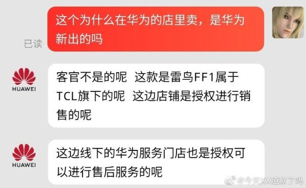 TCL雷鸟手机竟在华为旗舰店开售,2499元起