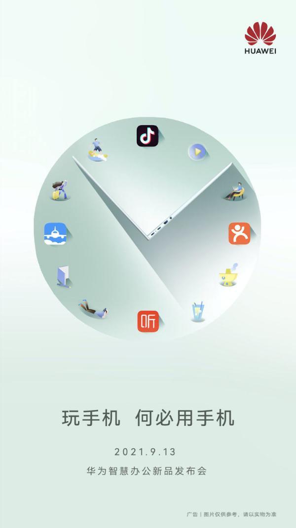 领先Win 11?华为笔记本新品或支持运行安卓应用