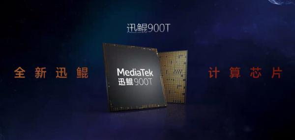 联发科新产品发布:迅鲲 900T