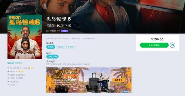 《孤岛惊魂6》PC游戏平台官方推荐配置单公布