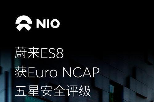 蔚来ES8获得Euro NCAP五星安全评级