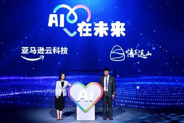 """亚马逊云科技发起""""AI在未来""""公益计划 推动青少年人工智能教育普及_驱动中国"""