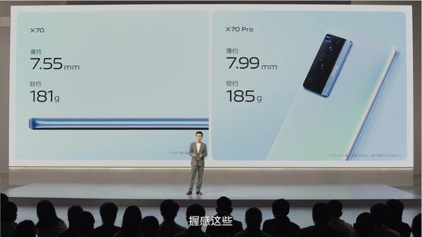 vivo X70系列发布:年度影像旗舰,3699元起