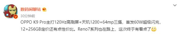 OPPO新机K9 Pro曝光,采用天玑1200