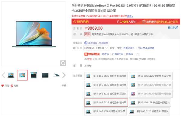 华为MateBook X Pro 2021款轻薄本特惠
