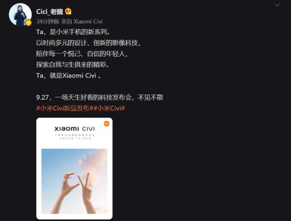 小米Civi系列官宣:取代CC系列 9月27日发布